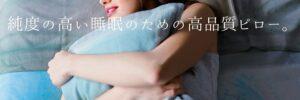 純度の高い睡眠を得る枕