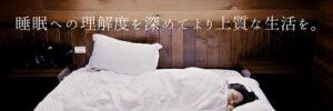 睡眠の知識の記事