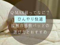 麻敷パッドブログ記事