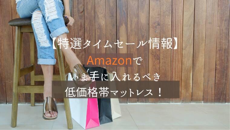 Amazonタイムセールマットレス