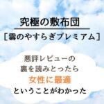雲のやすらぎプレミアム敷布団 女性に最適 おすすめ