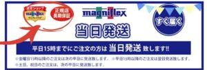 マニフレックス正規販売店マーク