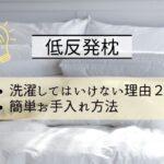低反発枕の洗濯方法とお手入れ方法まとめ